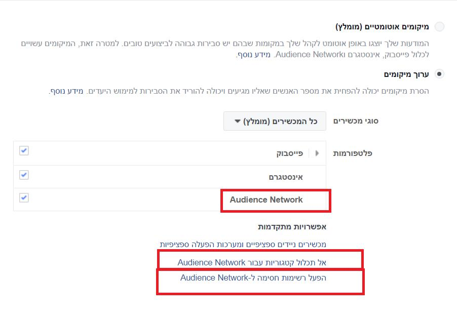 audience-network-1