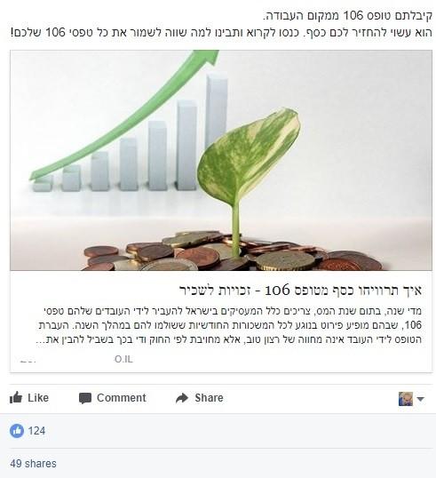 שיווק מבוסס תוכן בפייסבוק