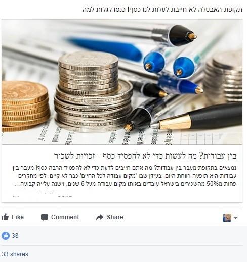 קידום תוכן בפייסבוק