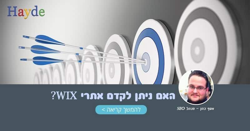 קידום אתר WIX