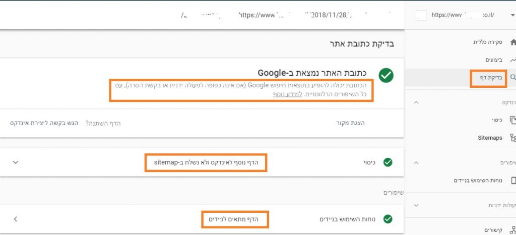 בדיקת אינדוקס דף בגוגל search console