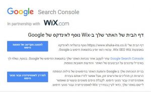 WIX SEARCH CONSOLE