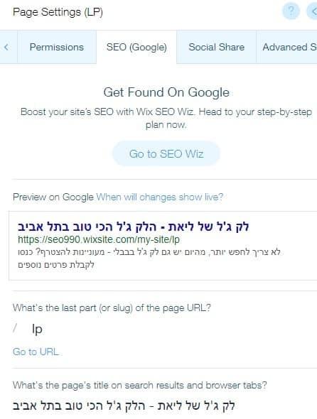 הגדרות SEO בדף באתר וויקס
