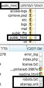 העלאת מפת אתר XML לשרת