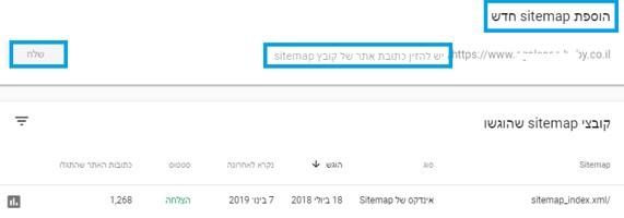 הגשת מפת אתר XML בקונסול